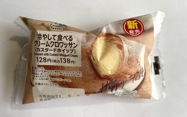 冷やして食べるクリームクロワッサン1