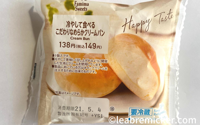 冷やして食べるこだわりなめらかクリームパン1